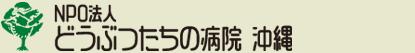 NPO法人 どうぶつたちの病院 沖縄
