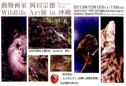 動物画家-岡田宗徳-Wildlife-Art-展-in-沖縄.jpg