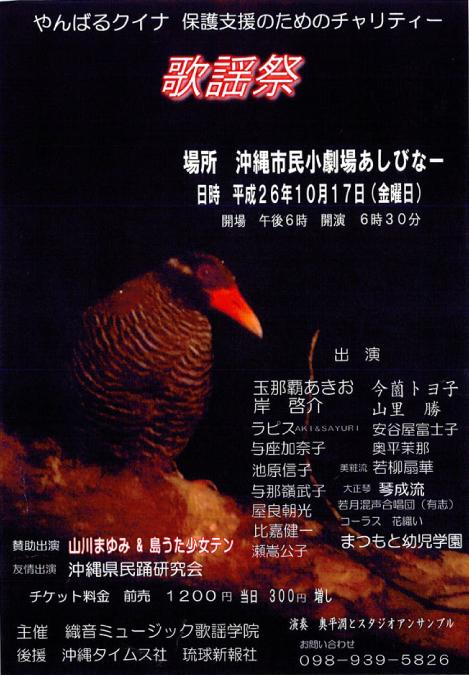 20141017-奥平潤さん歌謡祭.jpg