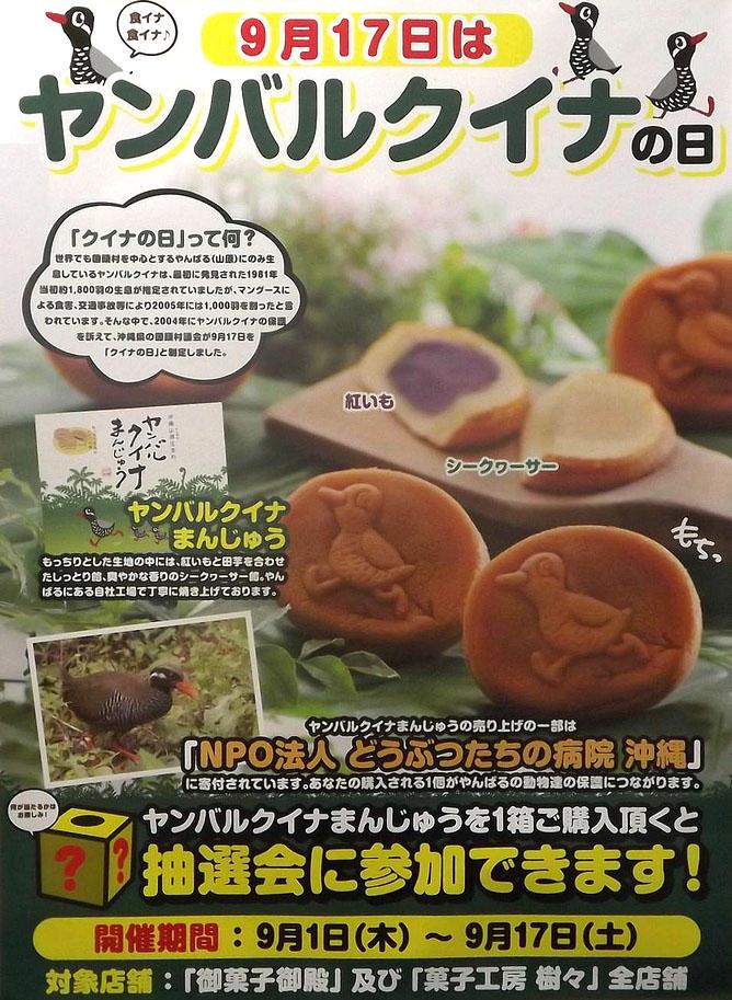 http://www.yanbarukuina.jp/information/7bed1960cd1d2341ccc940c6b23e2af34ebb062b.jpg