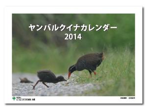 クイナカレンダー2014.png