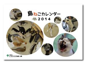 島ねこカレンダー2014.png
