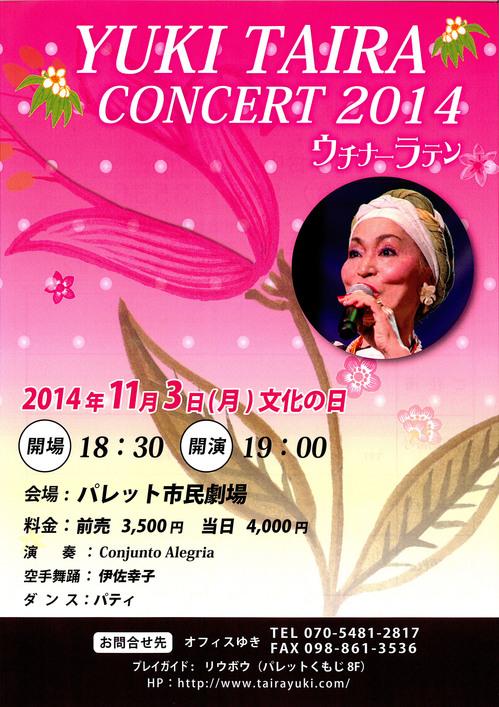 YUKI TAIRA CONCERT 2014 ウチナーラテン.jpg