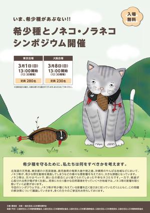 2015_希少種とノネコ・ノラネコシンポジウム_1.jpg