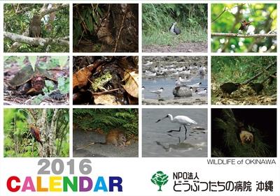 2016年カレンダー_3.jpg