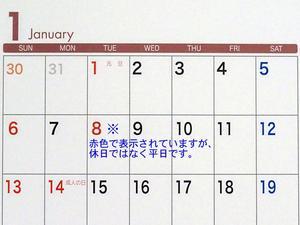 1月修正箇所.jpg