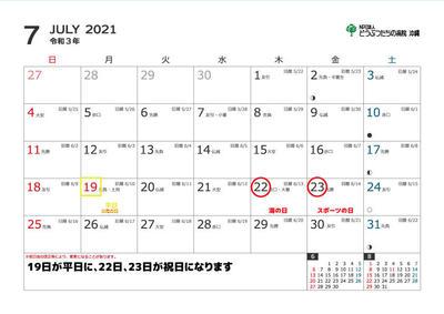 2021年7月_祝日変更.jpg