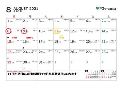 2021年8月_祝日変更.jpg
